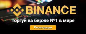 Покупай криптовалюту за рубли/гривны на бирже Binance