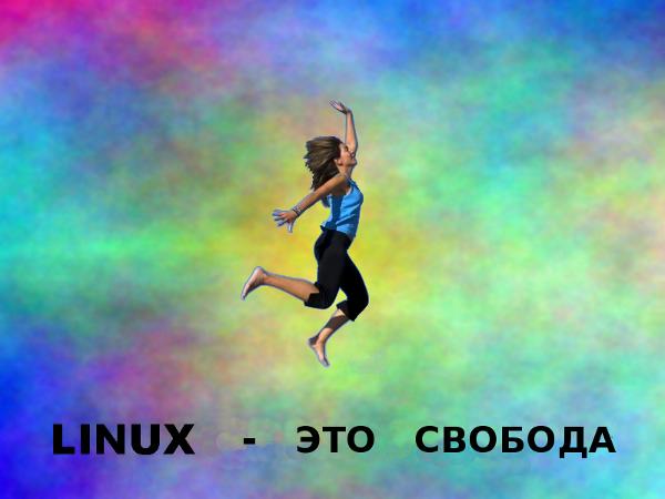 Шифросвобода начинается с линукса