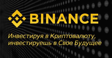 Инвестируй в криптовалюту с Binance
