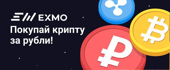 Покупайте и продавайте криптовалюты за рубли и гривны на бирже Exmo
