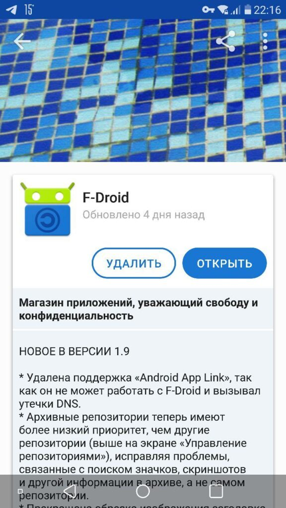 F-Droid - скрин с установленным приложением
