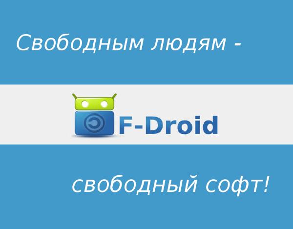 F-droid - свободное программное обеспечение под андроид